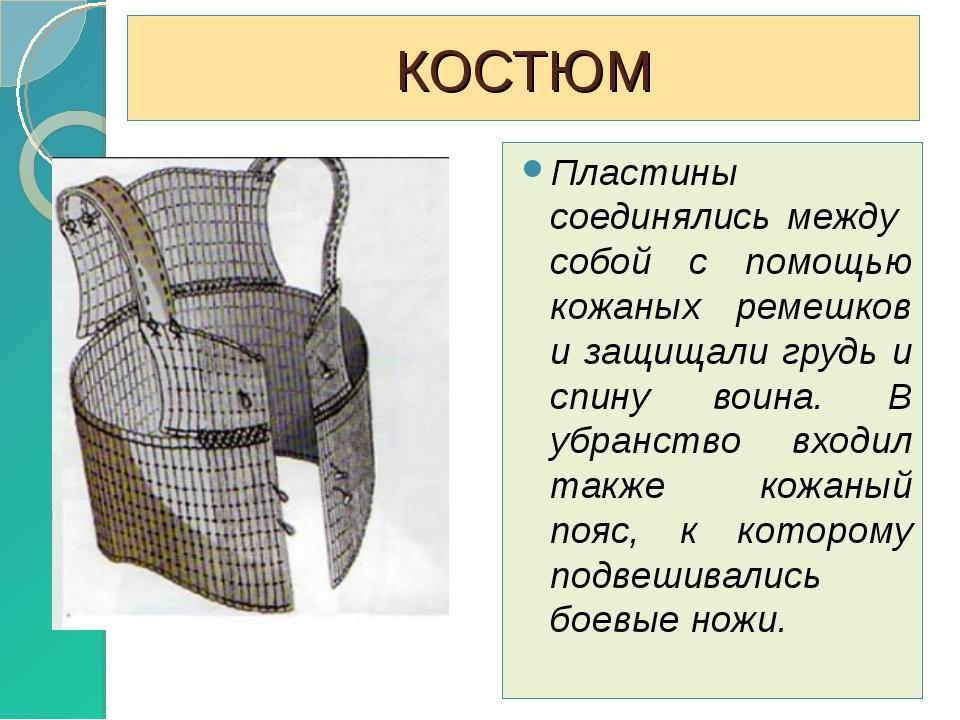 КОСТЮМ Пластины соединялись между собой с помощью кожаных ремешков и защищали...