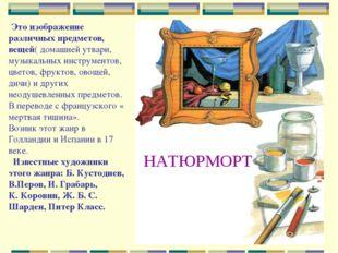 НАТЮРМОРТ Это изображение различных предметов, вещей( домашней утвари, музыка