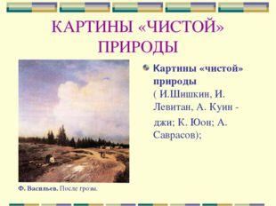КАРТИНЫ «ЧИСТОЙ» ПРИРОДЫ Картины «чистой» природы ( И.Шишкин, И. Левитан, А.