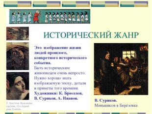 ИСТОРИЧЕСКИЙ ЖАНР Это изображение жизни людей прошлого, конкретного историчес