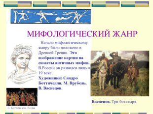 МИФОЛОГИЧЕСКИЙ ЖАНР Начало мифологическому жанру было положено в Древней Грец