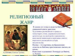 РЕЛИГИОЗНЫЙ ЖАНР В основе его темы и сюжеты Библии, священной книги христиан.