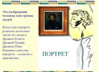 ПОРТРЕТ Это изображение человека или группы людей. Искусство портрета родило