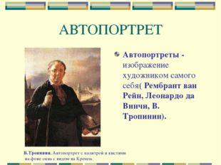 АВТОПОРТРЕТ Автопортреты - изображение художником самого себя( Рембрант ван Р