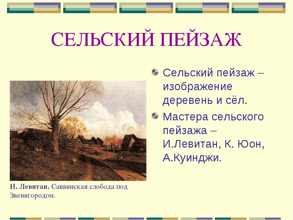 СЕЛЬСКИЙ ПЕЙЗАЖ Сельский пейзаж – изображение деревень и сёл. Мастера сельско...