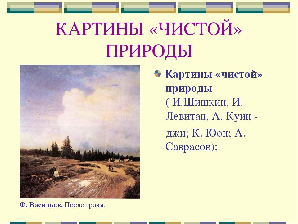 КАРТИНЫ «ЧИСТОЙ» ПРИРОДЫ Картины «чистой» природы ( И.Шишкин, И. Левитан, А....
