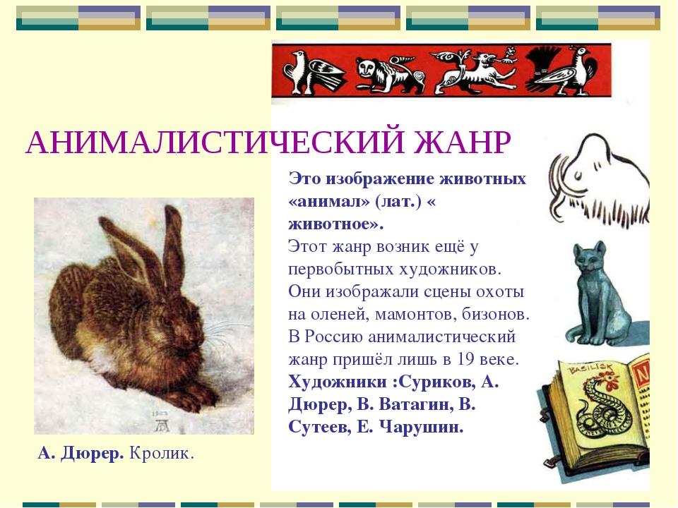 АНИМАЛИСТИЧЕСКИЙ ЖАНР Это изображение животных «анимал» (лат.) « животное». Э...