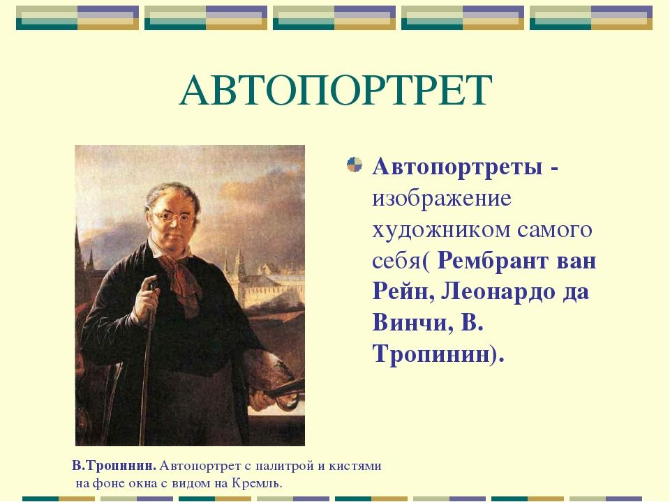АВТОПОРТРЕТ Автопортреты - изображение художником самого себя( Рембрант ван Р...