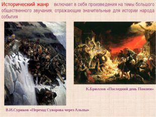 Исторический жанр включает в себя произведения на темы большого общественног