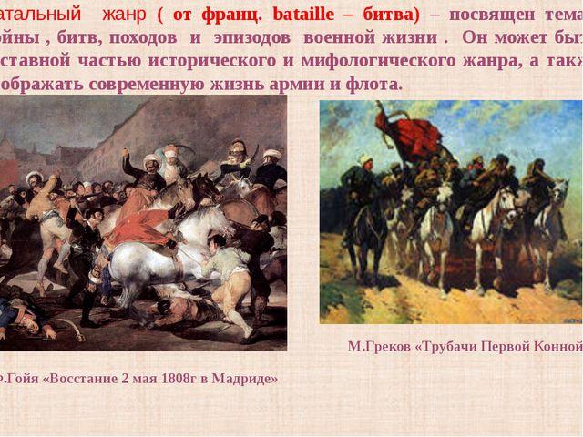 Батальный жанр ( от франц. bataille – битва) – посвящен темам войны , битв,...