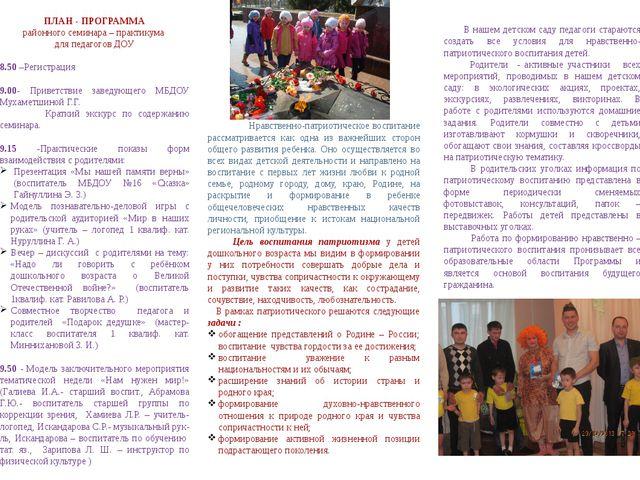 ПЛАН - ПРОГРАММА районного семинара – практикума для педагогов ДОУ  8.50 –Р...