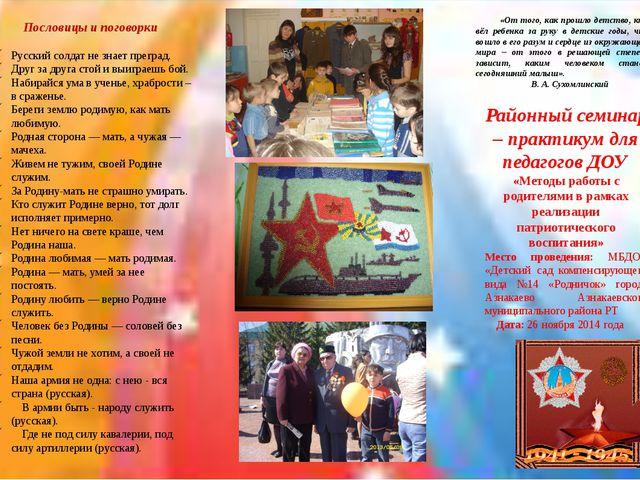 Районный семинар – практикум для педагогов ДОУ «Методы работы с родителями в...