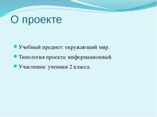 О проекте Учебный предмет: окружающий мир. Типология проекта: информационный.