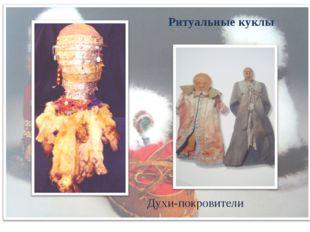 Духи-покровители Ритуальные куклы
