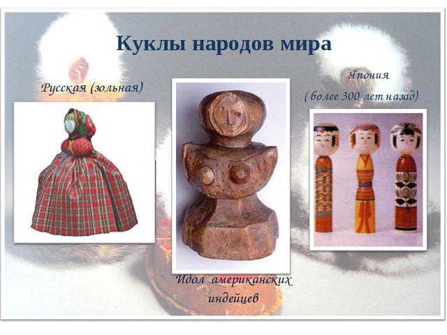 Куклы народов мира Русская (зольная) Япония ( более 300 лет назад) Идол амери...