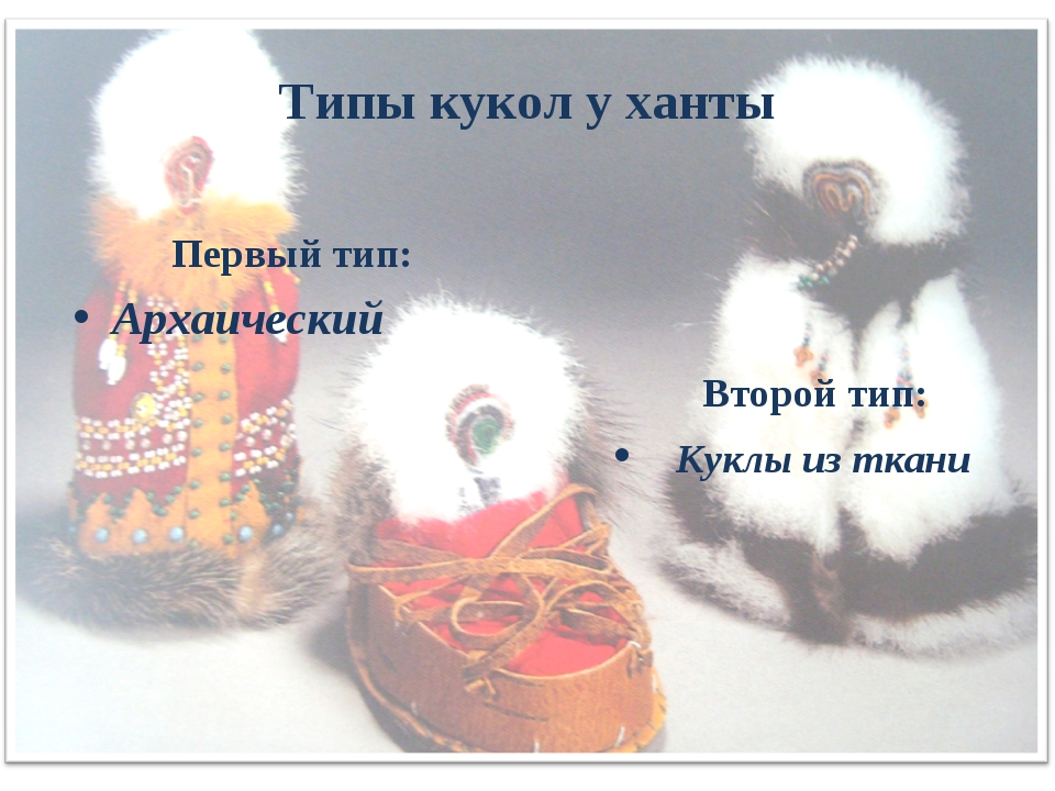 Типы кукол у ханты Первый тип: Архаический Второй тип: Куклы из ткани