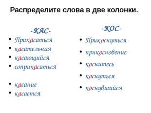 Распределите слова в две колонки. -КАС- Прикасаться касательная касающийся со