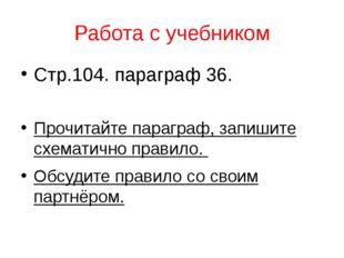 Работа с учебником Стр.104. параграф 36. Прочитайте параграф, запишите схемат