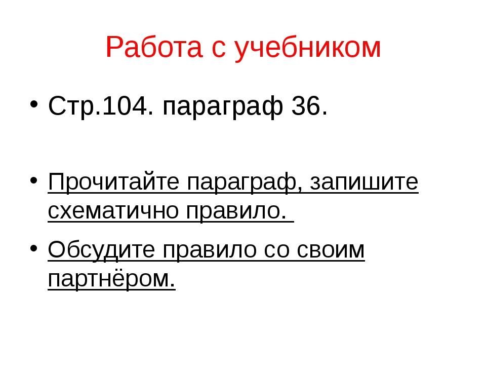 Работа с учебником Стр.104. параграф 36. Прочитайте параграф, запишите схемат...