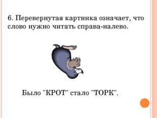 6. Перевернутая картинка означает, что слово нужно читать справа-налево. Было