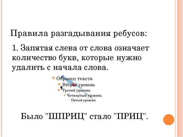 Правила разгадывания ребусов: 1. Запятая слева от слова означает количество б...