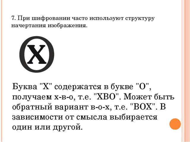 "7. При шифровании часто используют структуру начертания изображения. Буква ""Х..."