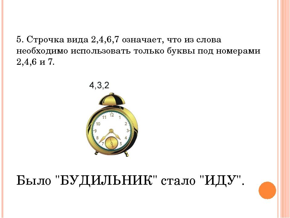 5. Строчка вида 2,4,6,7 означает, что из слова необходимо использовать только...