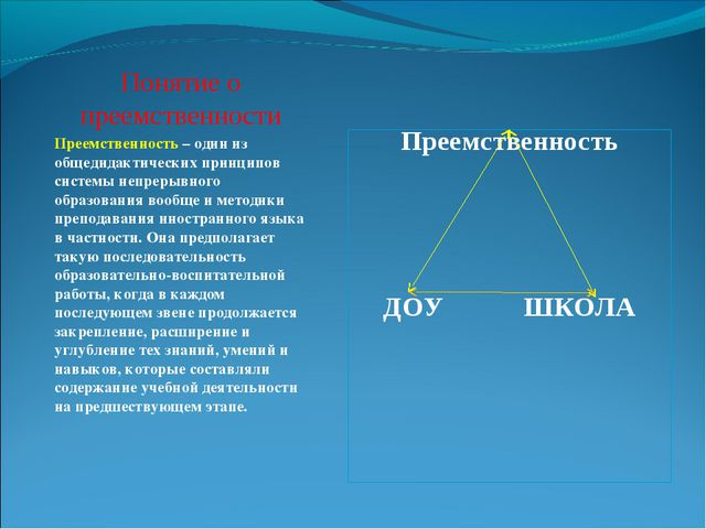 Понятие о преемственности Преемственность – один из общедидактических принцип...