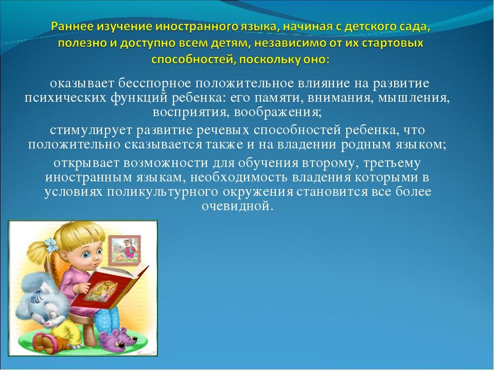 оказывает бесспорное положительное влияние на развитие психических функций р...