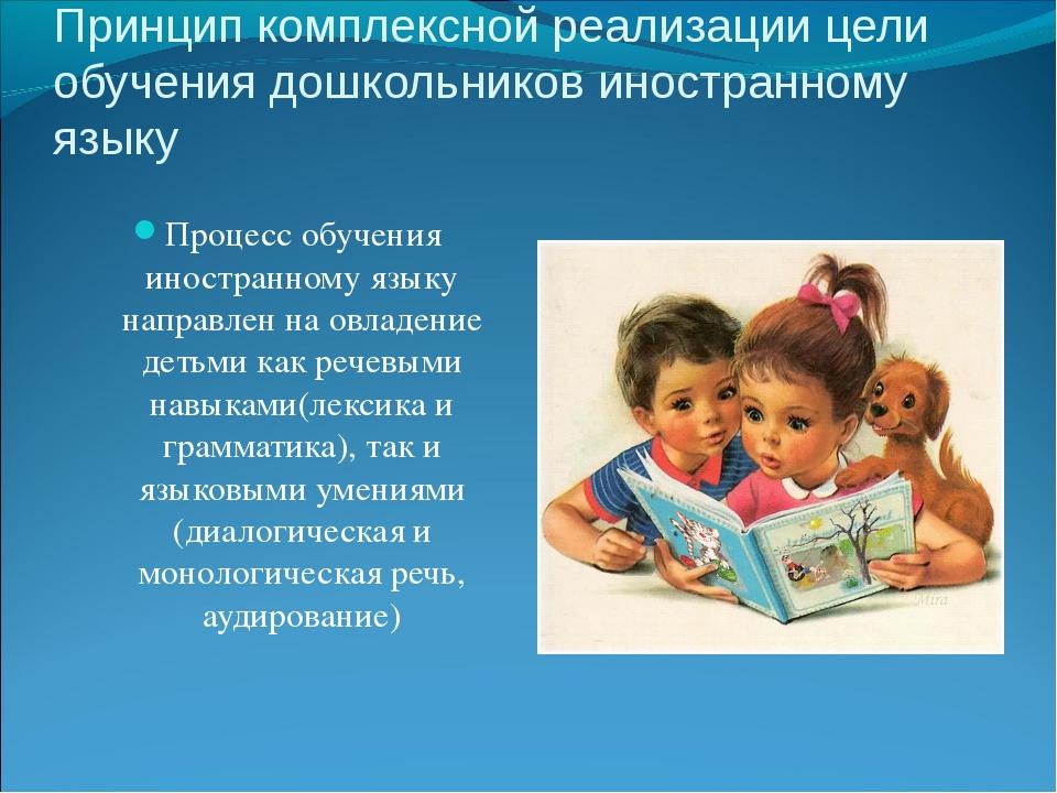 Принцип комплексной реализации цели обучения дошкольников иностранному языку...