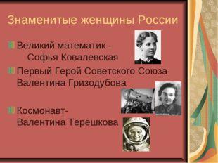 Знаменитые женщины России Великий математик - Софья Ковалевская Первый Герой