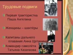 Трудовые подвиги Первая трактористка Паша Ангелина Женщины – шахтёры Капитаны