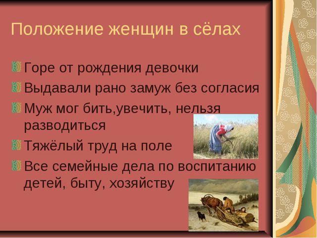 Положение женщин в сёлах Горе от рождения девочки Выдавали рано замуж без сог...
