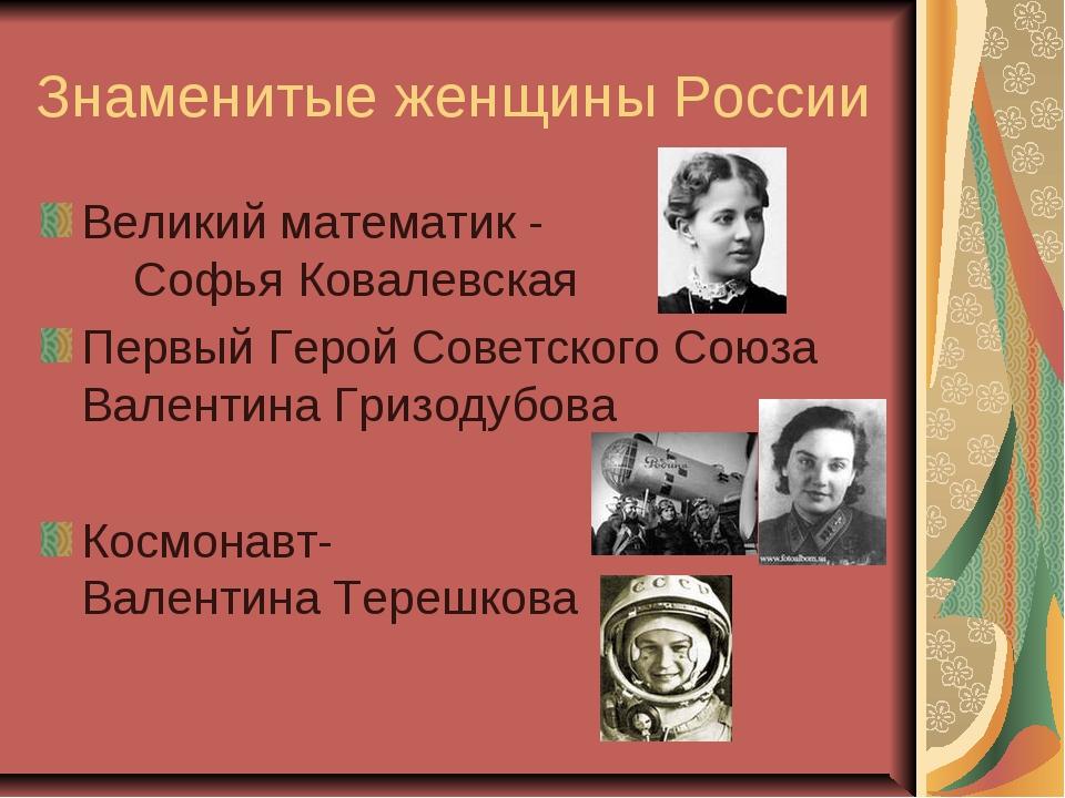 Знаменитые женщины России Великий математик - Софья Ковалевская Первый Герой...
