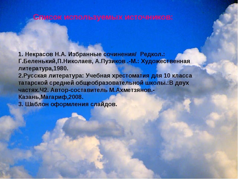 Список используемых источников: 1. Некрасов Н.А. Избранные сочинения/ Редкол....