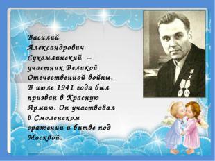 Василий Александрович Сухомлинский – участник Великой Отечественной войны. В