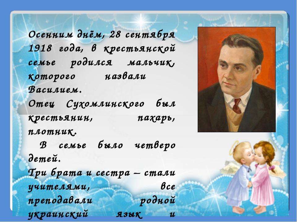 Осенним днём, 28 сентября 1918 года, в крестьянской семье родился мальчик, ко...