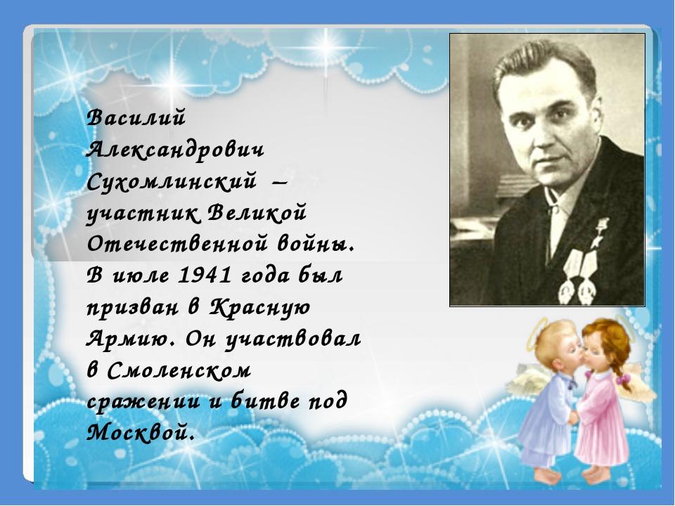Василий Александрович Сухомлинский – участник Великой Отечественной войны. В...