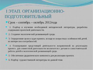 I ЭТАП. ОРГАНИЗАЦИОННО-ПОДГОТОВИТЕЛЬНЫЙ Срок – сентябрь – октябрь 2012года 1