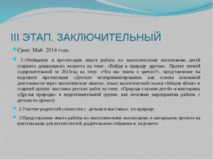 III ЭТАП. ЗАКЛЮЧИТЕЛЬНЫЙ Срок: Май 2014 года. 1.Обобщение и презентация опыта
