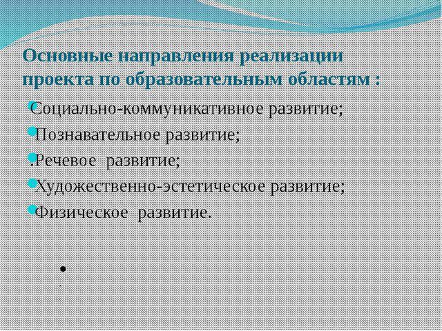 Основные направления реализации проекта по образовательным областям : Социаль...