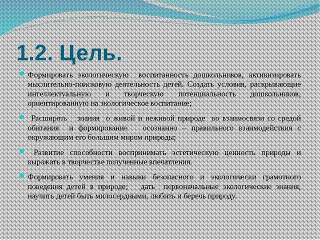 1.2. Цель. Формировать экологическую воспитанность дошкольников, активизирова...