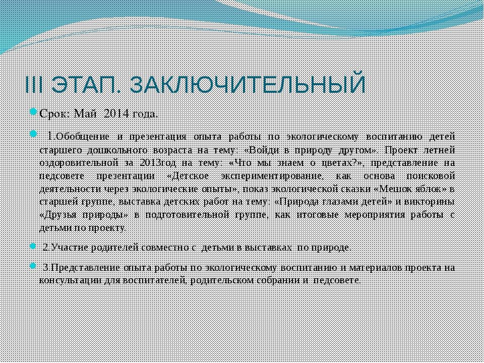 III ЭТАП. ЗАКЛЮЧИТЕЛЬНЫЙ Срок: Май 2014 года. 1.Обобщение и презентация опыта...
