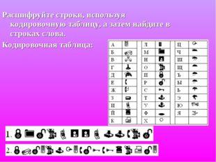 Расшифруйте строки, используя кодировочную таблицу, а затем найдите в строках