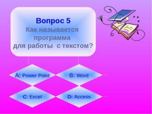 Вопрос 5 Как называется программа для работы с текстом? А: Power Point B: Wo