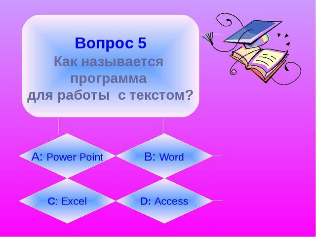 Вопрос 5 Как называется программа для работы с текстом? А: Power Point B: Wo...