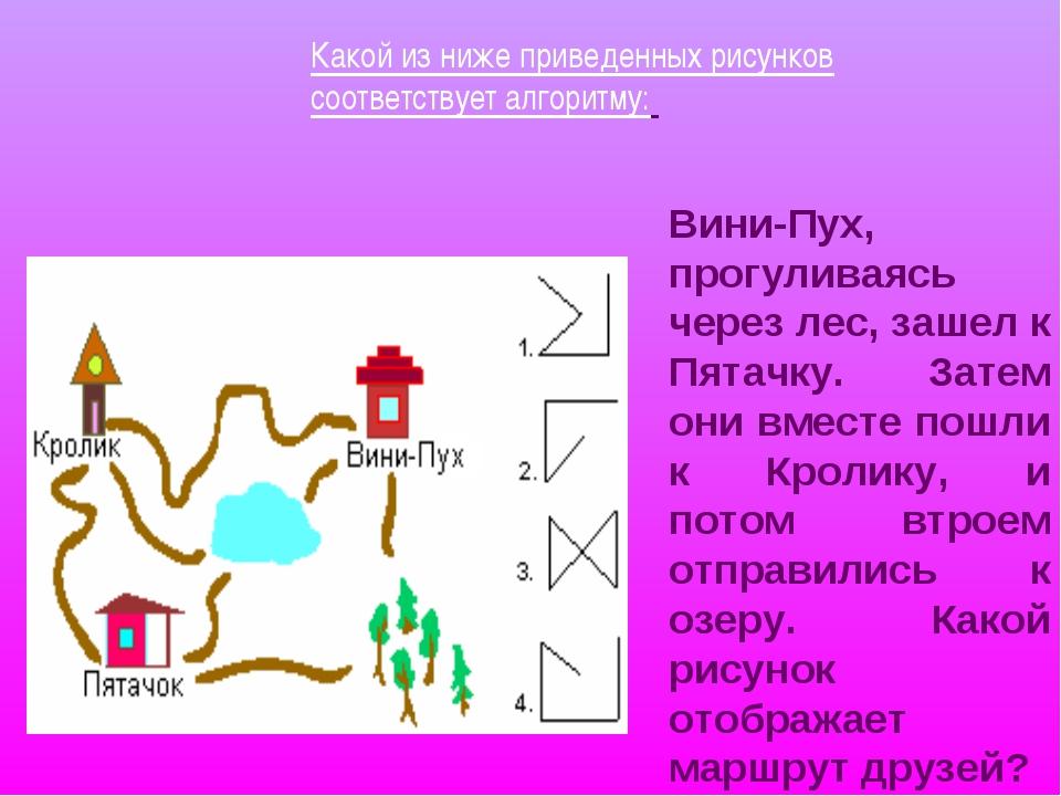 Какой из ниже приведенных рисунков соответствует алгоритму: Вини-Пух, прогули...