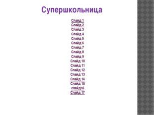 Слайд 1 Слайд 2 Слайд 3 Слайд 4 Слайд 5 Слайд 6 Слайд 7 Слайд 8 Слайд 9 Слайд