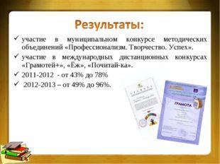 участие в муниципальном конкурсе методических объединений «Профессионализм. Т