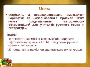 обобщить и проанализировать имеющиеся наработки по использованию приемов ТРКМ